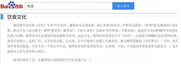 「キムチの起源は中国」と正式に表明。 韓国紙「デタラメ挑発」と怒りの声
