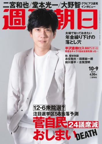 週刊朝日「12月6日総選挙をすれば菅自民党はおしまいDEATH!!」