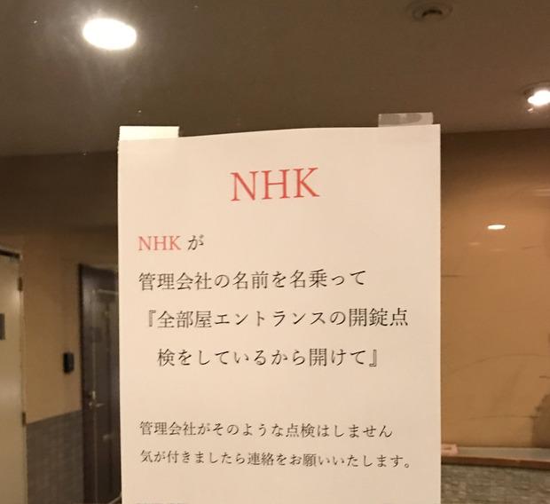 NHKが「全部屋の解錠点検」と偽りマンションを開けさせる? そのツイートが嘘じゃないかと論争に