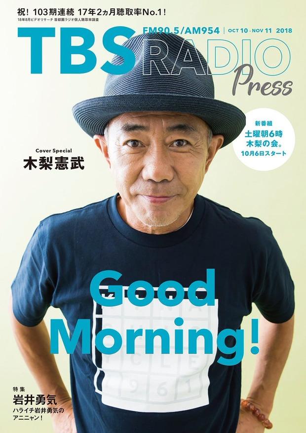 木梨憲武、「とんねるずのライブ」石橋貴明と計画中「東京ドームクラスやっちゃうから」