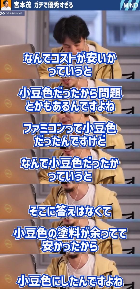 【悲報】ひろゆきさん、怒涛のファミコンデマ4コンボを決めてしまう