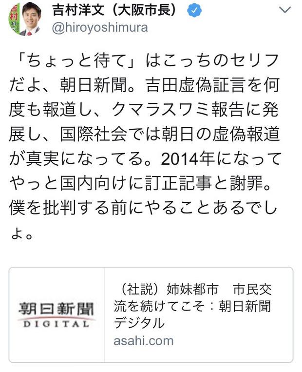 朝日新聞の当事者意識ゼロの社説に大阪市長が激怒w