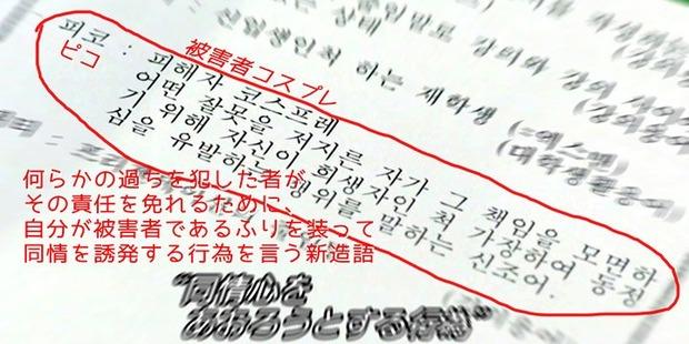 【韓国メディア】「被害者コスプレ」は安倍首相の特技である