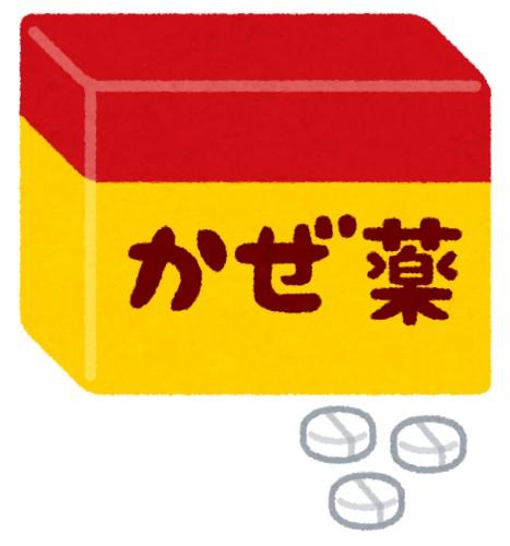 小松左京「人間はついついにかぜの特効薬というものを見つけられなかったのか」←56年前の小説だ