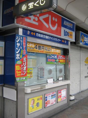 総務省「ヤバい、宝くじが売れない・・・」 売上額が9000億円割れ