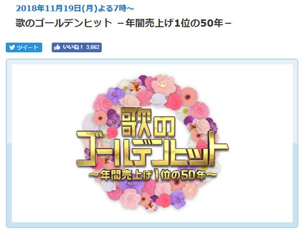 TBSの50年を振り返る歌番組で『世界に一つだけの花』がカットで炎上 「犯罪者扱いするな!」