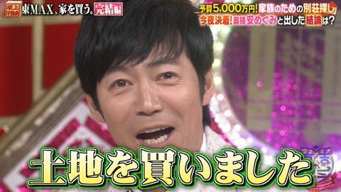 """酷い!『有吉ゼミ』""""タイトル詐欺""""の連続に視聴者の怒り爆発!"""