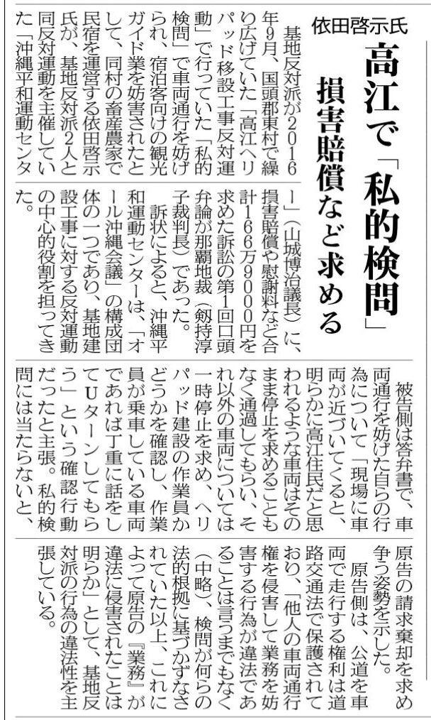 沖縄の反基地活動家とその親玉の山城博治被告、違法な私的検問で沖縄県民から訴えられてしまう