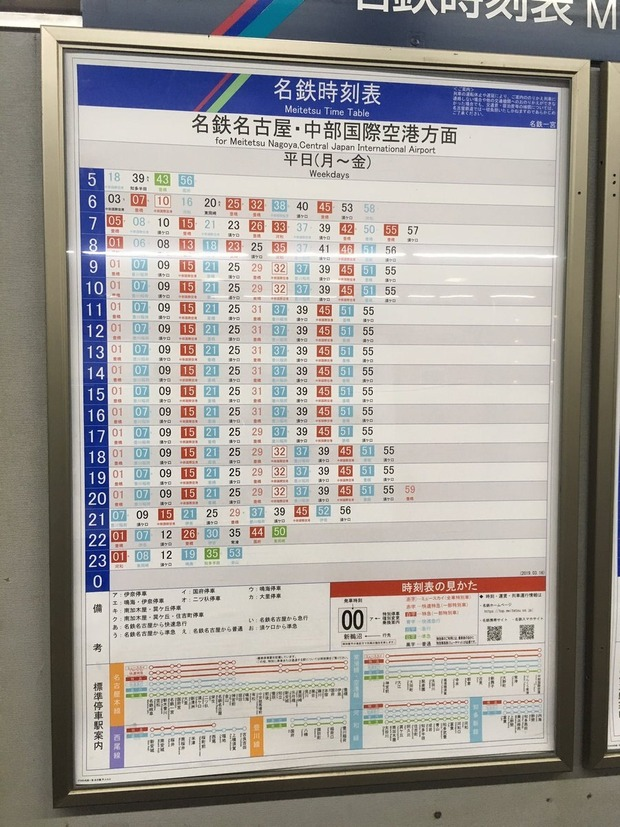 名鉄電車Excelで時刻表を作ってることを必死に否定。