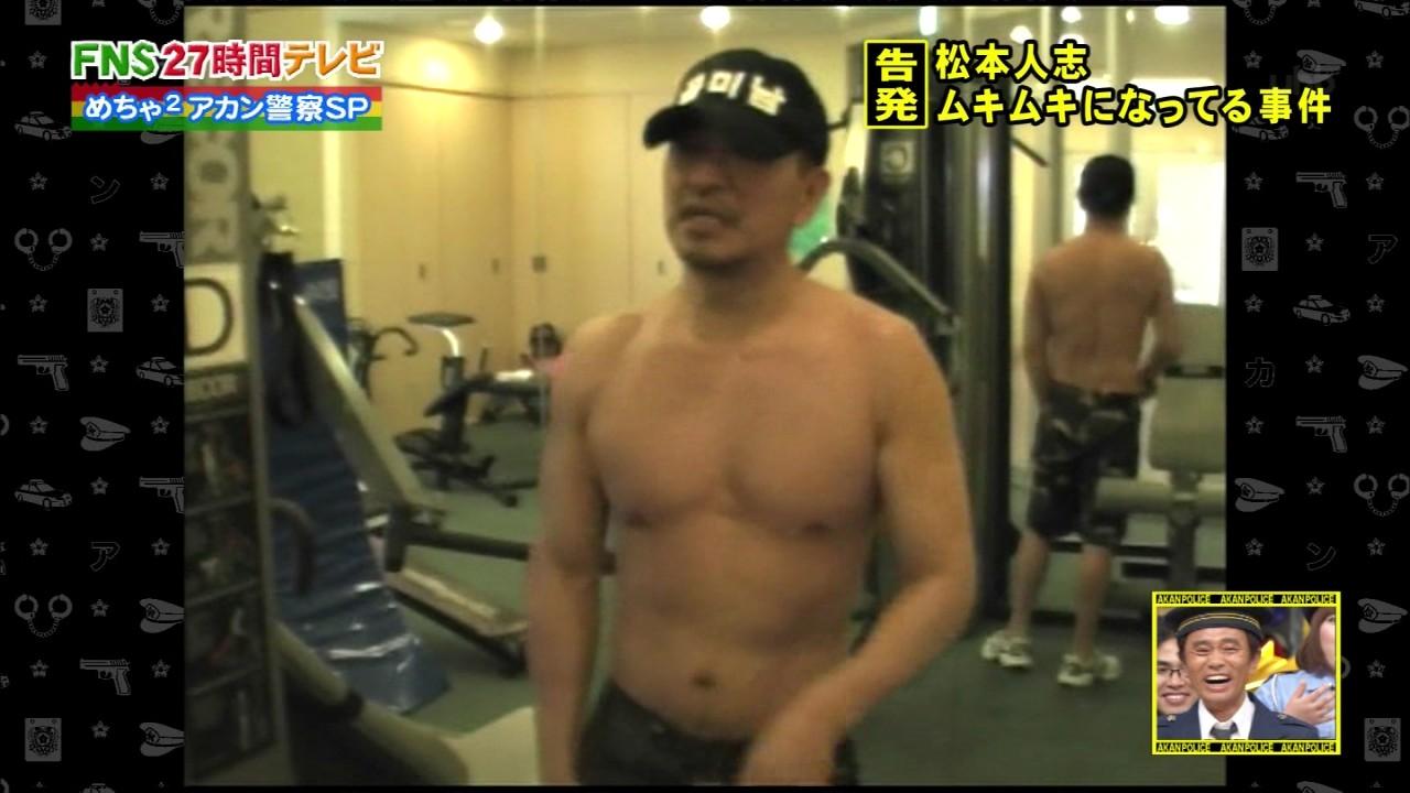 テレビ番組で肉体を披露する松本尊氏