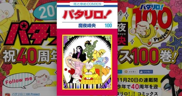 40周年 「パタリロ!」が遂に100巻を達成