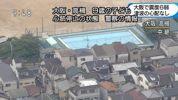 大阪地震 9歳女児が心肺停止 高槻市立の学校でプールの壁に挟まれた模様