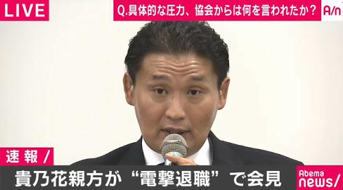 貴乃花親方が相撲協会に退職届け 相撲協会「告発状が事実無根と認めないと廃業にするぞ」と圧力が理由