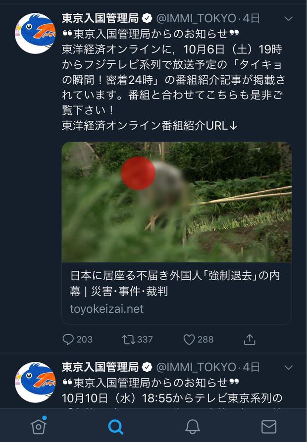 東京入管「日本に居座る不届き外国人強制退去の番組、是非見てください!」→批判殺到、炎上