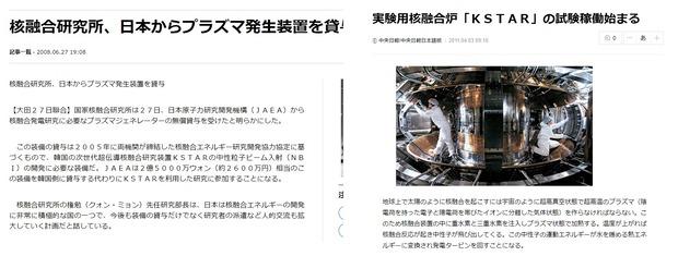【悲報】 韓国、日本から提供された核融合発電装置でプラズマ1億度を出して世界記録だとイキってしまう