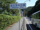 横須賀美術館へ5