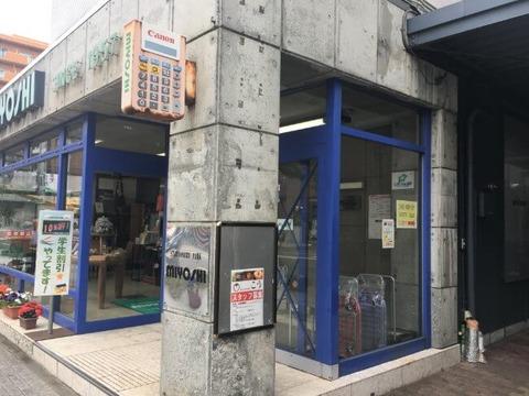 札幌ステーショナリーパーク ミヨシ