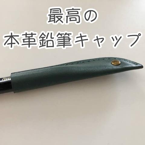 本革鉛筆キャップのおすすめはこれです
