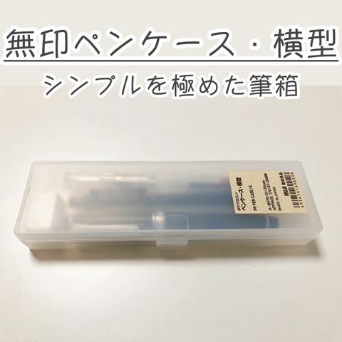 無印ポリプロピレンペンケース横型はシンプルな筆箱