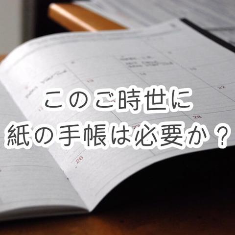 このご時世に紙の手帳は必要か