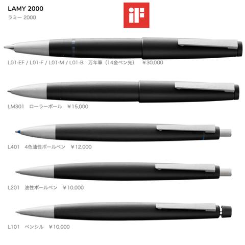 ラミー2000のシリーズ