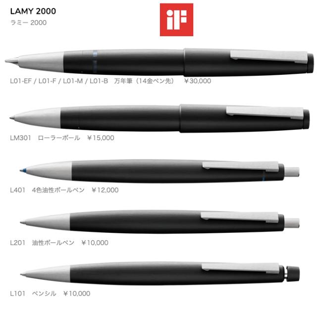 2000 ラミー LAMY2000 4色ボールペンをレビュー【欠点4つ】ラミー原点は定価高すぎ