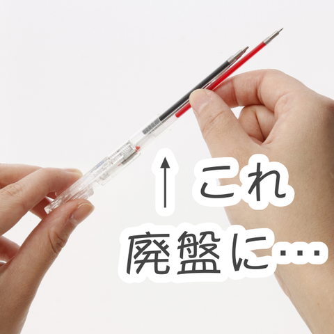 選べる3色ボールペン廃盤