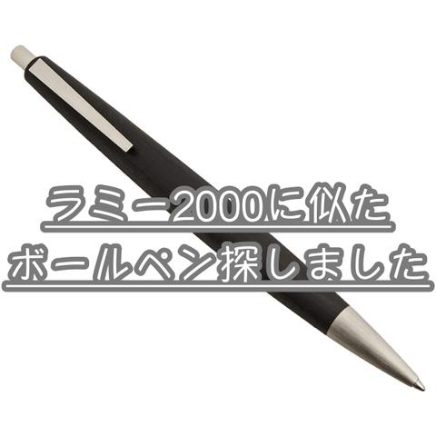 太軸で曲線型のラミー2000に似たボールペンを探してみた