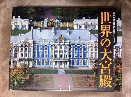世界の大宮殿