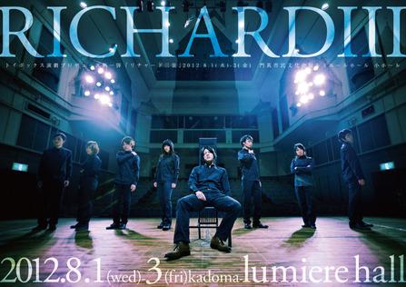 『RICHARDⅢ』