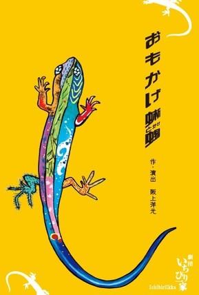 『おもかげ蜥蜴』