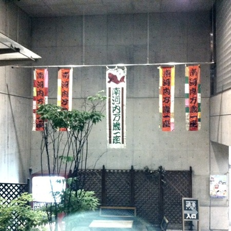 『宝島』大阪公演