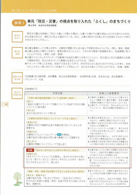 社協 福祉ハンドブック 3