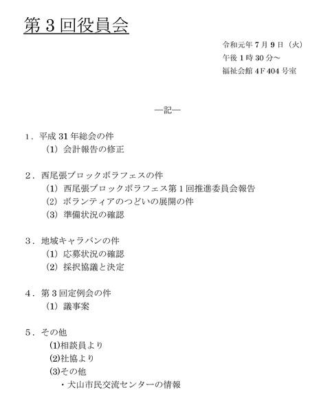訂正稿_令和元年度第3回役員会議事_案)-001