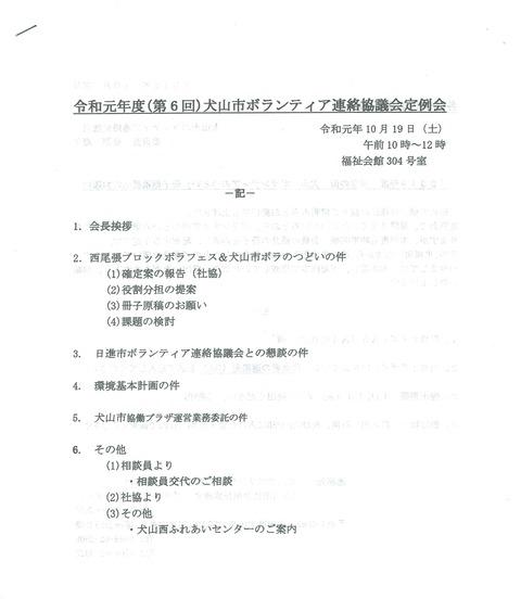 4当日の議事 - コピー
