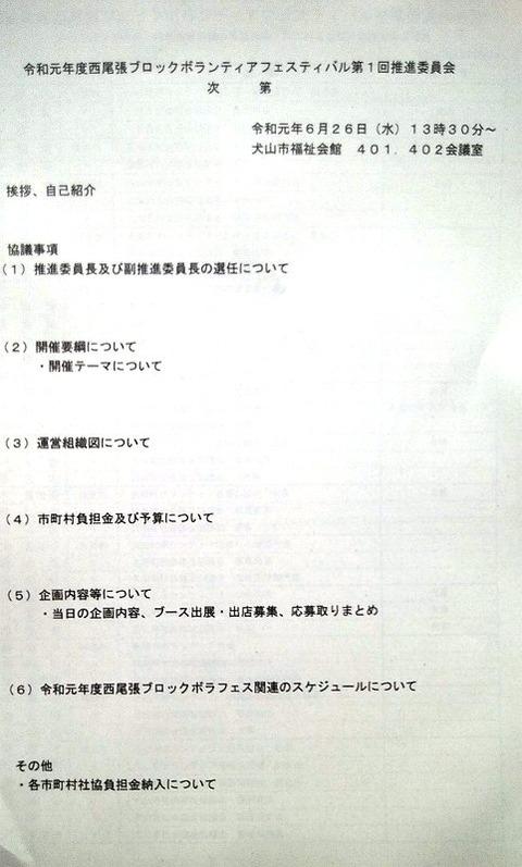 西尾張_3