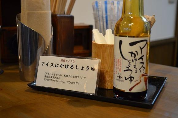 ヤマト醤油味噌⑨
