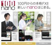 nano100円