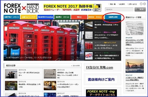 forex-note1