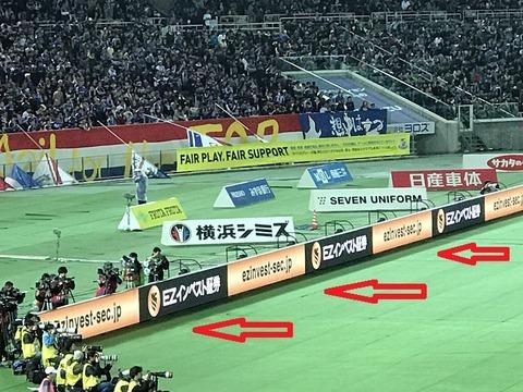 EZインベストメント証券x横浜Fマリノス