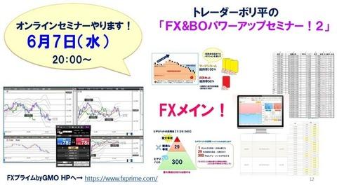 6月7日オンラインセミナーFXプライムbyGMO1