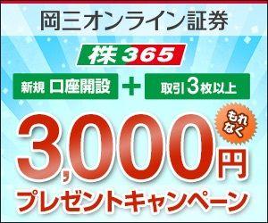 岡三オンライン証券クリック株365