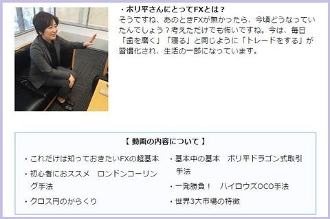 マネックス証券セミナーインタビュー1