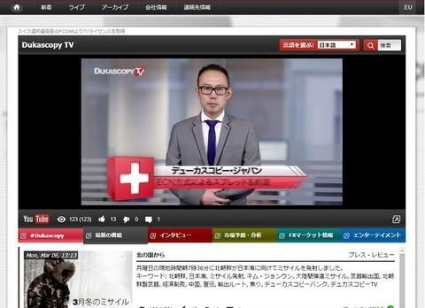 デューカスコピージャパンTV3