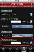 iPalmo【スピード注文1】