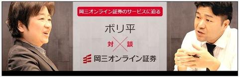 岡三オンライン証券3