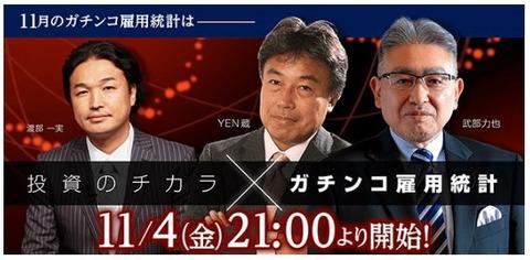 岡三オンライン証券4