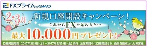 FXプライムbyGMOキャッシュバックキャンペーン1
