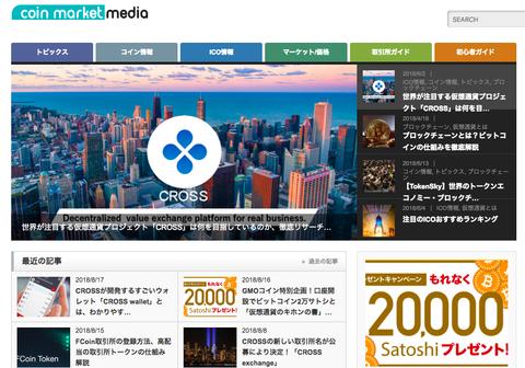 coinmarketmedia
