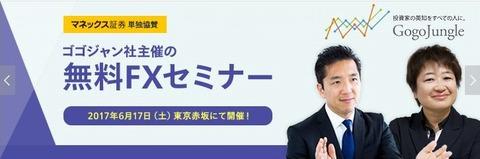 【マネックス証券】セミナー